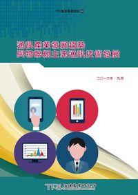通訊產業發展趨勢與物聯網主流通訊技術發展