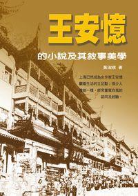 王安憶的小說及其敘事美學