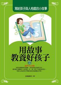 用故事教養好孩子. 12, 寫給孩子與人相處的小故事