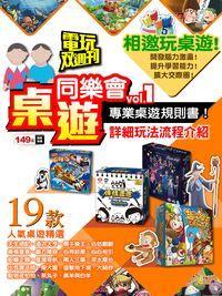 電玩双周刊 桌遊同樂會. Vol.1