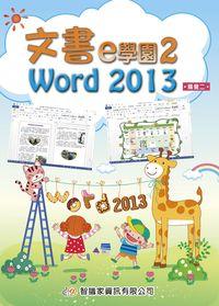 文書e學園. 2, Word 2013