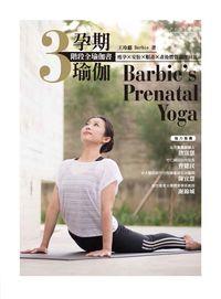 孕期瑜伽:3階段全瑜伽書:瘦孕X安胎X順產X產後體質調理回復