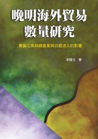 晚明海外貿易數量研究:兼論江南絲綢產業與白銀流入的影響