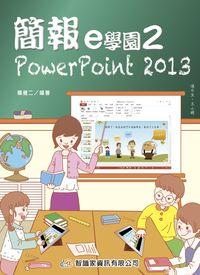 簡報e學園:PowerPoint 2013. 2