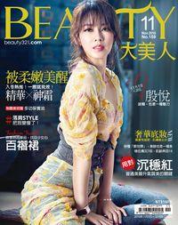 Beauty大美人 [第159期]:被柔嫩美醒