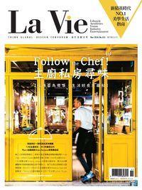 La Vie [第151期]:Follow the Chef! 主廚私房尋味