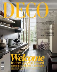 DECO居家 [第169期]:Welcome to the Joyful Feast