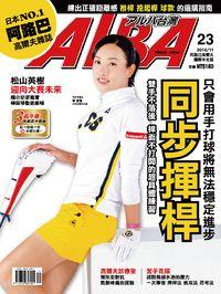 ALBA 阿路巴高爾夫雜誌 [第23期]:同步揮桿