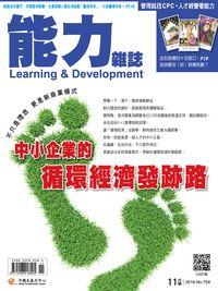 能力雜誌 [第729期]:中小企業的循環經濟發跡路