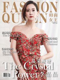 FASHION QUEEN時尚女王雜誌 [第122期]:晶采蛻變 李晶晶 THE CRYSTAL POWER