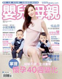 嬰兒與母親 [第481期]:掌握懷孕40週變化