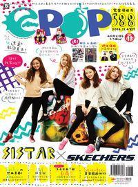epop 完全情報誌 2016/11/04 [第588期]:SISTAR X SKECHERS