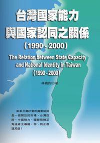 台灣國家能力與國家認同之關係(1990-2000)