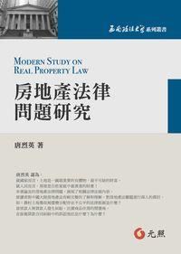 房地產法律問題硏究