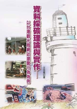 資料採礦理論與實作:以台灣觀光局網站瀏覽行為為例