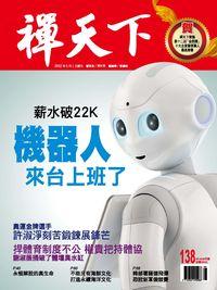 禪天下 [第138期]:薪水破 22K  機器人來台上班了