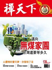 禪天下 [第139期]:邁向無煤家園 台灣還要等多久