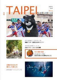 台北 [Vol. 5]:2017年台北ユニバまであと1年 熊讃ブラボーお誕生日おめでとう!
