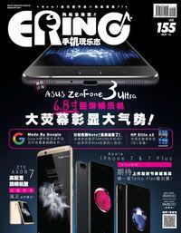 eRing 手機玩樂誌 [Vol. 155]:大螢幕彰顯大氣勢!