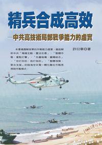 精兵合成高效:中共高技術局部戰爭能力的虛實