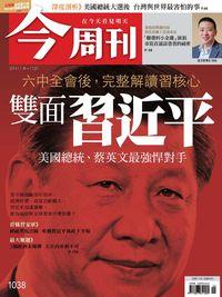 今周刊 2016/11/14 [第1038期]:雙面習近平