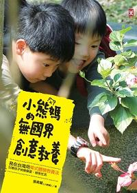 小熊媽的無國界創意教養:我在台灣用美式體驗教養法, 引導孩子快樂學習, 感受生活