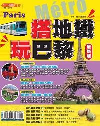 搭地鐵玩巴黎