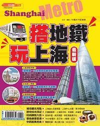 搭地鐵玩上海