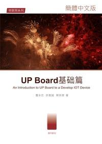 UP Board 基礎篇