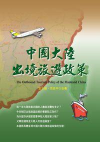 中國大陸出境旅遊政策