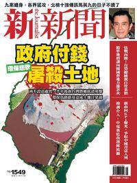 新新聞 2016/11/10 [第1549期]:環保悲歌 政府付錢 屠殺土地