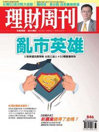 理財周刊 2016/11/11 [第846期]:亂市英雄