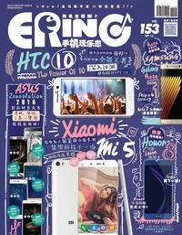 eRing 手機玩樂誌 [Vol. 153]:Xiaomi Mi 5