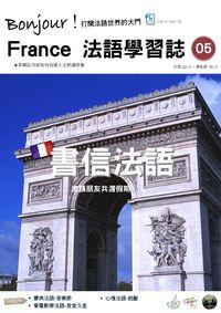 Bonjour! France 法語學習誌 [第5期] [有聲書]:書信法語