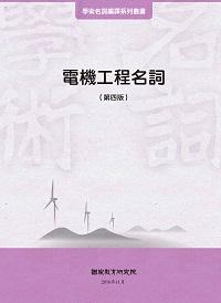 電機工程名詞(第四版)