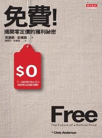 免費!:揭開零定價的獲利祕密