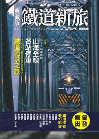 典藏版鐵道新旅. 1, 山海線 : 32+2站深度遊