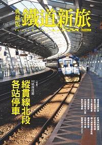 典藏版鐵道新旅. 2, 縱貫線北段 : 32站深度遊