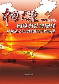 中國大陸國家與社會關係1989-2002:以鑲嵌之社會團體自主性為例