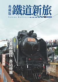 典藏版鐵道新旅. 3, 縱貫線南段 : 40站全覽