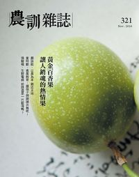 農訓雜誌 [第321期]:黃金百香果 讓人銷魂的熱情果
