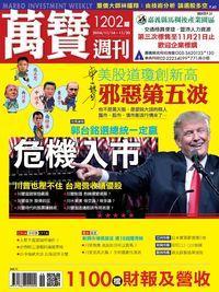 萬寶週刊 2016/11/14 [第1202期]:危機入市