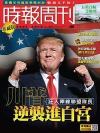 時報周刊 2016/11/11 [第2021期]:川普逆襲進白宮