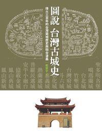 圖說 台灣古城史:烽火三百年的台灣築城歷史與砲台滄桑