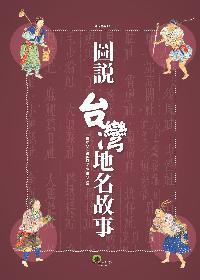 圖說台灣地名故事