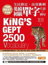 King's Gept 2500 Vocabulary [有聲書]:由時間淬煉出來的英檢初級單字聖經!