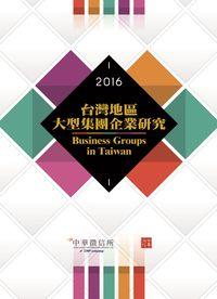 2016年版台灣地區大型集團企業研究