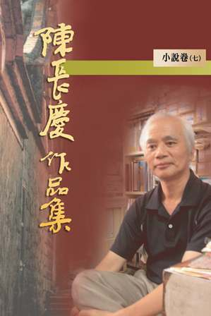 陳長慶作品集1996-2005:小說卷七