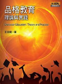 品格教育:理論與實踐