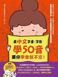 用中文字音字形學50音,要你學會就不忘! [有聲書]